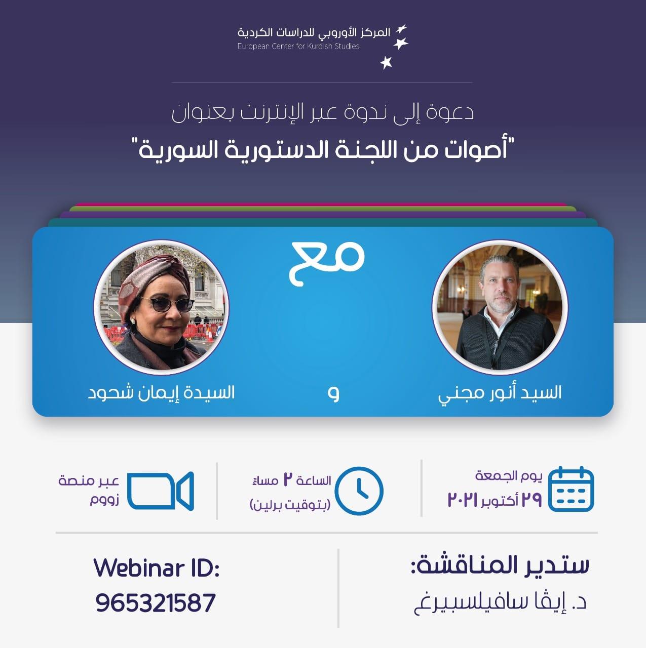 Share picture webinar SCC6